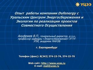 Центр организован на базе Энергетического Центра ЕС, работавшего