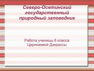 Северо-Осетинский государственный  природный заповедник