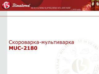 Скороварка-мультиварка MUC-2180