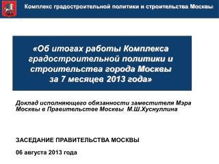 Комплекс градостроительной политики и строительства Москвы