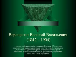Верещагин Василий Васильевич  (1842—1904)