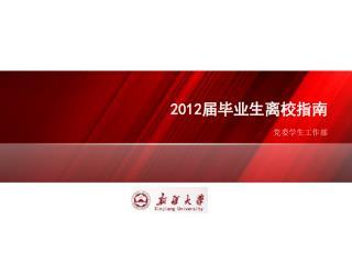 2012 届毕业生离校指南