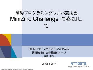 制約プログラミングソルバ競技会 MiniZinc Challenge  に参加して