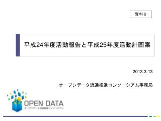 2013.3.13 オープンデータ流通推進コンソーシアム事務局