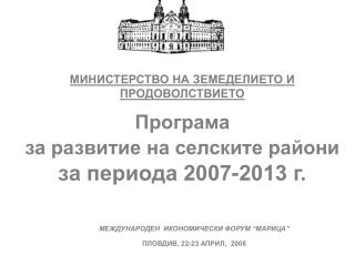 """МЕЖДУНАРОДЕН  ИКОНОМИЧЕСКИ ФОРУМ """"МАРИЦА"""" ПЛОВДИВ,  22-23  АПРИЛ,  2008"""