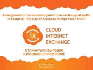 We work for you !  Cloud - IX  2012 г.