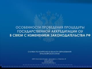 Проект  Положение о государственной аккредитации ОУ и научных организаций