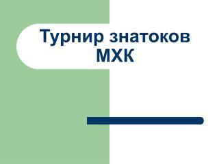 Турнир знатоков МХК
