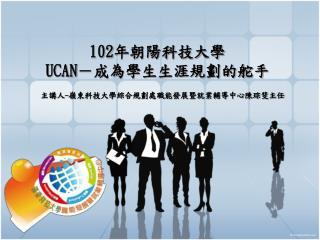 102 年朝陽科技大學 UCAN -成為學生生涯規劃的舵手