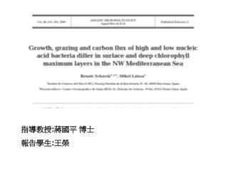 指導教授 : 蔣國平 博士 報告學生 : 王榮