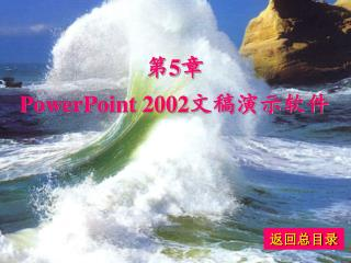 第 5 章 PowerPoint 2002 文稿演示软件