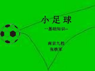 小 足 球 -- 基础知识 --