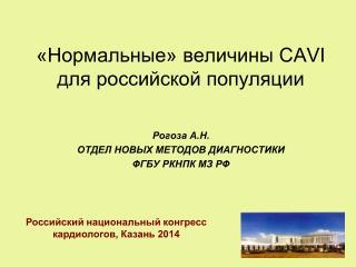 «Нормальные» величины CAVI для российской популяции