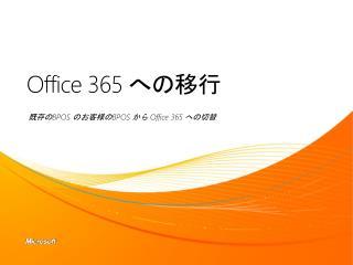Office 365 への移行