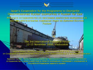 The 3rd International Ecological Forum  12-13 November 2008, Vladivostok