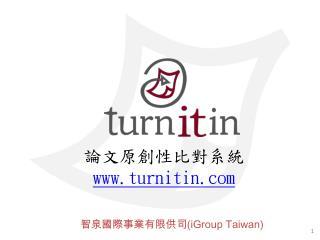 智泉國際事業有限供司 (iGroup Taiwan)