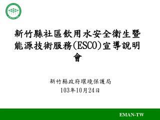 新竹縣社區飲用水安全衛生暨能源技術服務 (ESCO) 宣導說明會