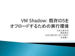 VM Shadow: 既存 IDS を オフロードするための実行環境