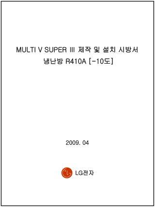 MULTI V SUPER Ⅲ  제작 및 설치 시방서  냉난방  R410A [-10 도 ]