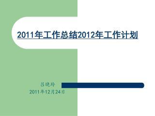 2011 年工作总结 2012 年工作计划