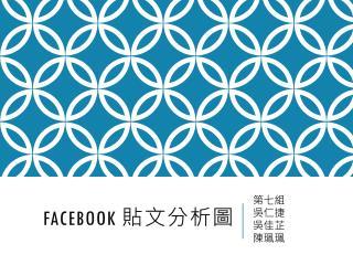Facebook  貼文分析圖