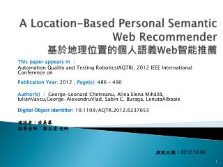 A Location-Based Personal Semantic  Web Recommender 基於地理位置的個人語義 Web 智能 推薦
