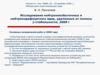 В. Н. Пантелеев