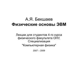 А.Я. Бекшаев Физические основы ЭВМ