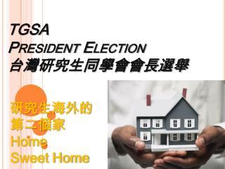 TGSA President Election 台灣研究生同學會會長選舉
