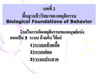 บทที่ 2 พื้นฐานชีววิทยาของพฤติกรรม  Biological Foundations of Behavior