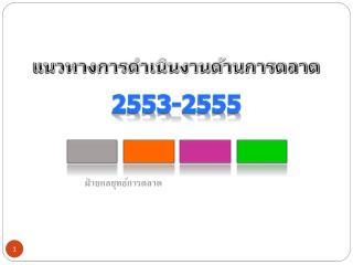 แนวทางการดำเนินงานด้านการตลาด  2553-2555