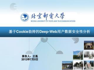 基于 Cookie 劫持的 Deep-Web 用户数据安全性分析