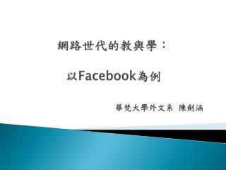 網路世代的教與學: 以 Facebook 為例