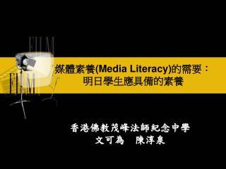 媒體素養 (Media Literacy) 的需要:明日學生應具備的素養