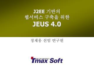 J2EE  기반의  웹서비스 구축을 위한 JEUS 4.0