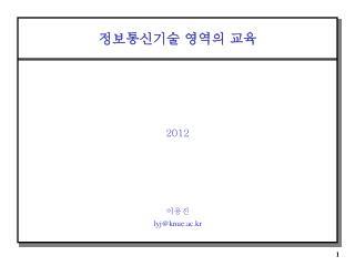 정보통신기술 영역의 교육  2012   이용진 lyj@knue.ac.kr