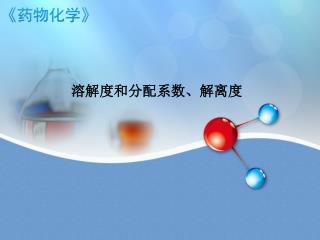 溶解度和分配系数、解离度