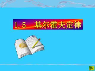 1.5   基尔霍夫定律
