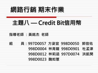 網路行銷 期末作業 主題八  — Credit Bit 信用幣