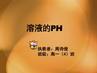 溶液的 PH