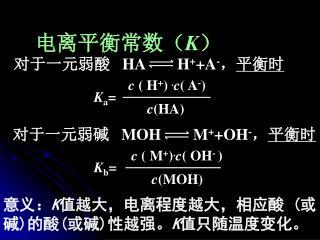 电离平衡常数( K )