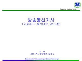 방송통신기사 1. 전자계산기 일반(개요, 코드표현)