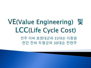 VE (Value Engineering)   및  LCC (Life Cycle Cost)
