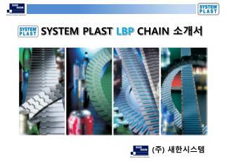 SYSTEM PLAST  LBP  CHAIN  ???