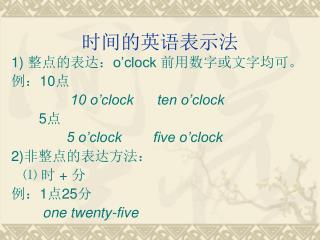 时间的英语表示法