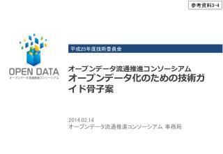 オープンデータ流通推進コンソーシアム オープンデータ化のための技術 ガイド骨子案