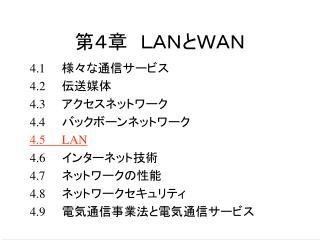 第4章 LANとWAN