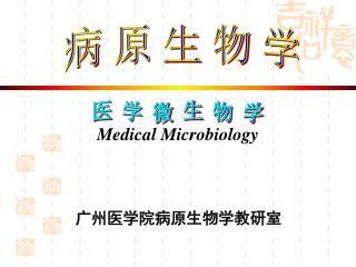 广州医学院病原生物学教研室