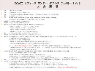 BOAST  レディース ワンデー ダブルス テニストーナメント 大  会  要  項