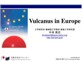 なんや ねん !? ヴルカヌス プログラム
